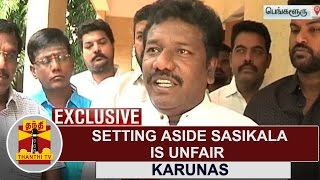 Setting aside Sasikala is unfair | Karunas, Tiruvadanai MLA | Thanthi TV