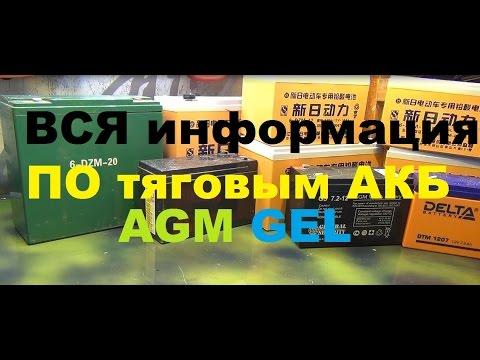 Вся информация про тяговые AGM GEL  аккумуляторы, собранная и актуальная на 2016 год