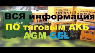 Вся информация про тяговые AGM GEL  аккумуляторы, собранная и актуальная на 2016 год(, 2015-12-19T06:15:28.000Z)