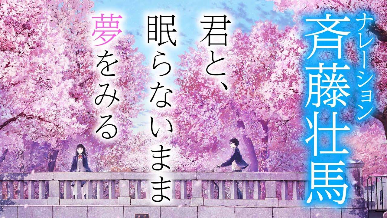 斉藤 壮 馬 夢 小説