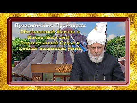Обетованный Мессия и Махди ( мир ему) - Справедливый Судья и Единая исламская умма (28-08-2020)
