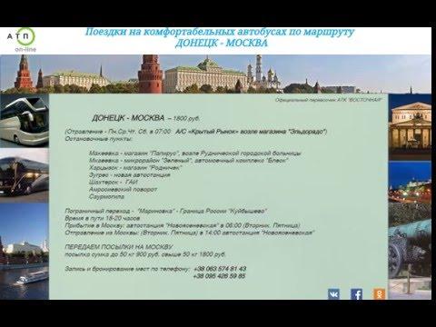 Автобус Донецк Москва цена расписание
