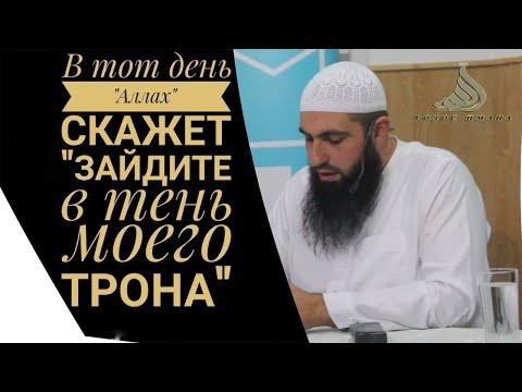 Кого Аллах  укроет в судный день | Мухаммад Хоблос