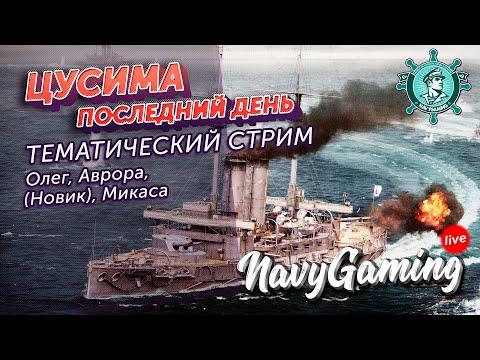 Второй день Цусимы - русские крейсера в бою (корабли WOWS)