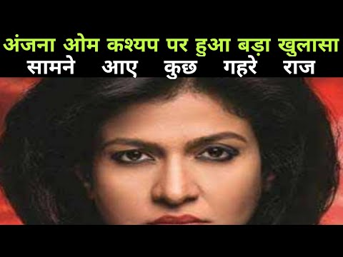 अंजना ओम कश्यप पर हुआ बड़ा खुलासा, सामने आए कुछ गहरे राज़..