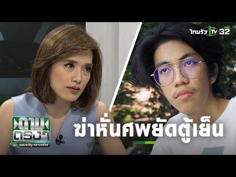 คลี่ปม ฆ่าหั่นศพยัดตู้เย็น - วันที่ 26 Nov 2019