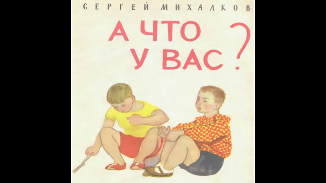Стихи для детей Сергей Михалков - YouTube