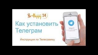 Як встановити Телеграм Інструкція по установці і настройці BeHappy24