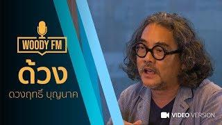 """WOODY FM"" Podcast [Full] #6 ด้วง ดวงฤทธิ์ #WOODYFM #PODCAST"