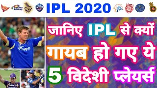 IPL 2020 - List Of 5 Foreign Players Vanishes From IPL History | IPL Auction | MY Cricket Production