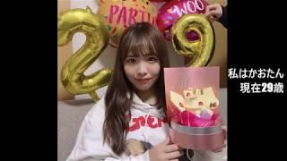 今月1/17に誕生日を迎える松村香織。 30歳の大台にもうすぐ突入というこ...