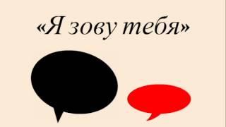 Я зову тебя. Эдуард Асадов.