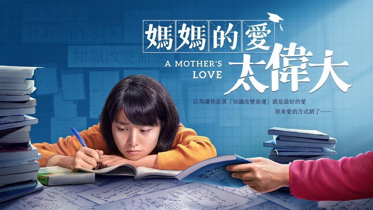 2019福音電影《媽媽的愛太偉大》【預告片】