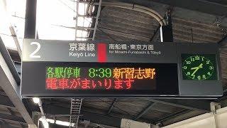 【ATOS型放送】稲毛海岸駅2番線 各駅停車 新習志野行き