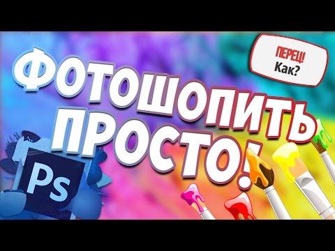 Фотошопить ПРОСТО | МИНИ-КУРС по Photoshop CS6