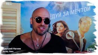 Дмитрий Нагиев и другие актеры поздравляют и приглашают на «Гороскоп на удачу»
