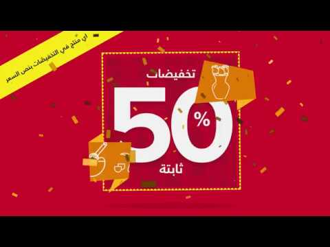 e93ed853d تخفيضات ال ٥٠٪ من نايس - YouTube
