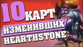 10 КАРТ КОТОРЫЕ ИЗМЕНИЛИ Hearthstone - Кобольды и Катакомбы