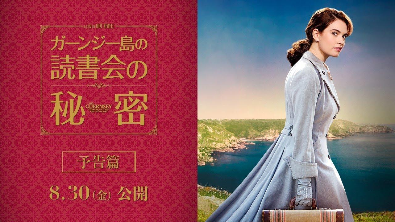 映画『ガーンジー島の読書会の秘密』予告篇:8月30日(金)公開
