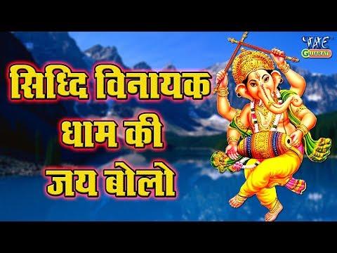 सिद्धि-विनायक-धाम-की-जय-बोलो---siddhi-vinayak-dham-ki-jai-bolo-|-latest-ganesh-bhajan-2019-|