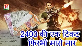 2400 रुपए की एक टिकट। Tiger Zinda hai Salman khan Pbh News