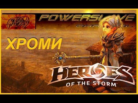 видео: hots - Обзор Хроми (Почему она такая мощная?)