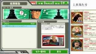 大戦略web ブローカーチップ 紺碧x旭日コラボ 独士官