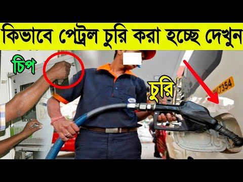 দেখুন কিভাবে পেট্রল পাম্পগুলি আপনাকে বোকা বানাচ্ছে || Petrol Pump Frauds in India || Bengali
