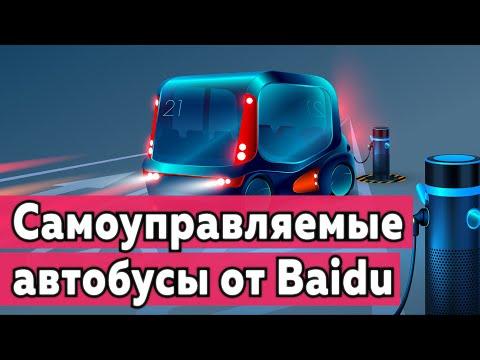 Самоуправляемые автобусы от Baidu