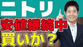 【ニトリ】株価が年初来安値水準!買いか?