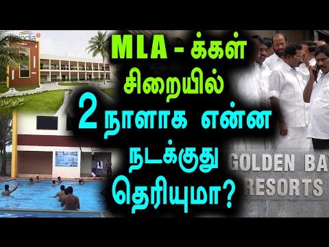 பண்ணை வீட்டு ஜெயிலில் அதிமுக எம்எல்ஏக்கள்| AIADMK MLA Are In Resort Jail - Oneindia Tamil