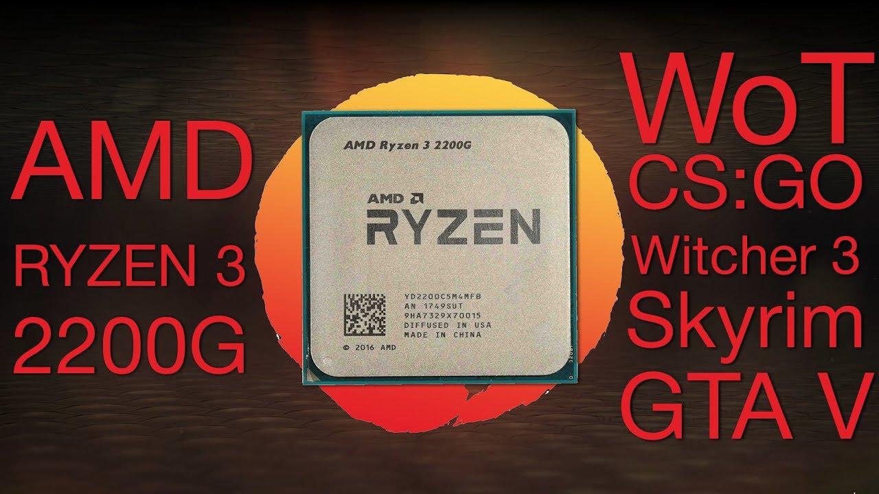 Тесты AMD Ryzen 3 2200G в играх (WoT, Skyrim, Witcher 3, CS:GO, GTA V)