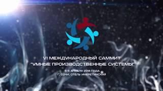 """Итоговый ролик VI Международного Саммита """"Умные производственные системы"""""""