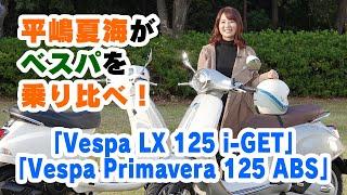 ベスパの原付二種スクーター「Vespa LX 125 i-GET」「Vespa Primavera 125 ABS」を、平嶋夏海が乗り比べ。そのレポートをご覧ください! #ベスパ #オートバ...