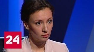 Анна Кузнецова: парню, взломавшему электронный дневник, надо дать шанс исправиться - Россия 24