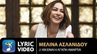 Μελίνα Ασλανίδου - Αν Είναι Η Αγάπη Αμαρτία (Official Lyric Video HQ)