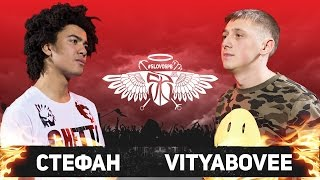 #SLOVOSPB - СТЕФАН vs VITYABOVEE (КВАЛИФИКАЦИЯ)