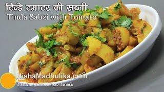 Tinda Masala Recipe - Tinda With Tomato Recipes