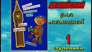 Английский для малышей с Фафалей. 1 ступенька. Полная версия (1999)