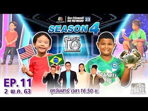 SUPER 10  ซูเปอร์เท็น Season 4  EP11  2 พค 63  EP