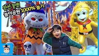 놀이공원 1000% 신나게 놀기! 원숭이 된 이유는? (귀여움주의ㅋ) ♡ 에버랜드 사파리 로스트밸리 동물원 놀이 playground | 말이야와친구들 MariAndFriends