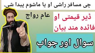 Mufti muhammad munir shakir Sahib new Bayan