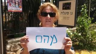 סרטון יום ירושלים 2016