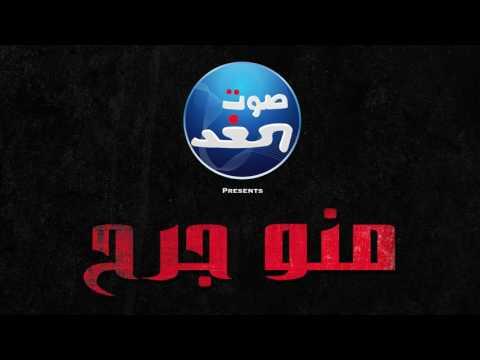 Joseph Attieh - Manno Jereh / جوزيف عطية - منو جرح