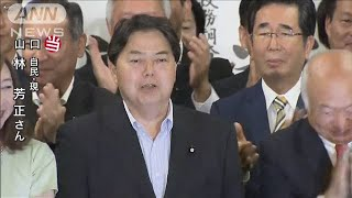 【参院選】林芳正氏(自民:現)が山口で当選(19/07/21)