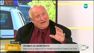 Какви са версиите за смъртта на телевизионната водеща - Здравей, България (08.10.2018г.)