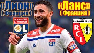 ФУТБОЛ Лион Франция Ланс Франция FIFA19