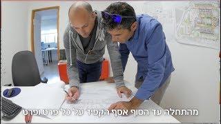 סרטון תדמית לאסף קארה קבלן הגמר והפנים הירושלמי