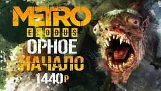 ВОТ ЭТО БРЕЕЕЕД :D • Metro Exodus #1