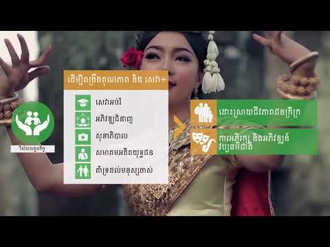 Cambodian National Budget 2018 (ENGLISH VO)